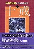手塚治虫の旧約聖書物語 2 十戒 (集英社文庫)