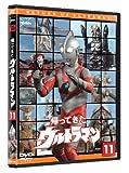 帰ってきたウルトラマン Vol.11[DVD]