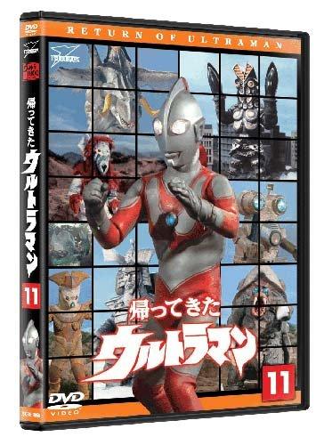 帰ってきたウルトラマン Vol.11 [DVD]