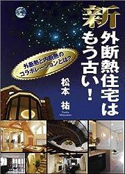 新・外断熱住宅はもう古い! (YELL books)