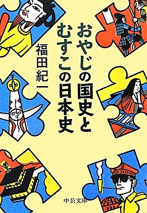 おやじの国史とむすこの日本史 (中公文庫)の詳細を見る