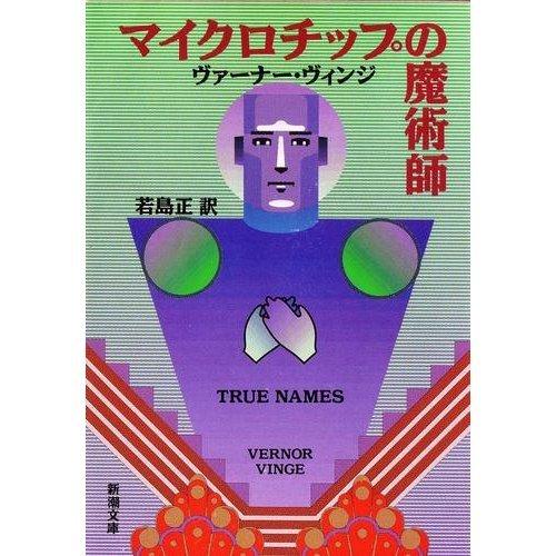 マイクロチップの魔術師 (新潮文庫)の詳細を見る