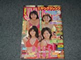 ヤングジャンプ 2001/07/19 NO31 表紙 ANGEL EYE 通巻1062 (ヤングジャンプ, NO31 通巻1062)
