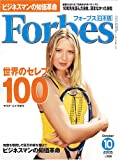 Forbes (フォーブス) 日本版 10月号 [雑誌]