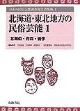 北海道・東北地方の民俗芸能〈1〉北海道・青森・岩手 (日本の民俗芸能調査報告書集成)