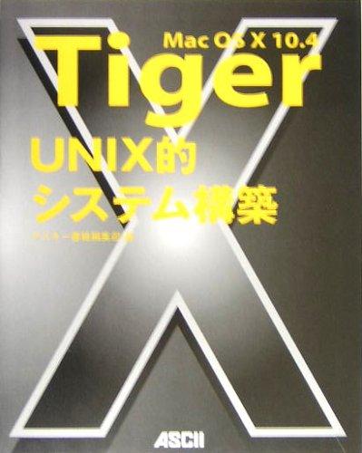 Mac OS X 10.4 Tiger UNIX的システム構築の詳細を見る