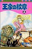 王家の紋章 (30) (Princess comics)