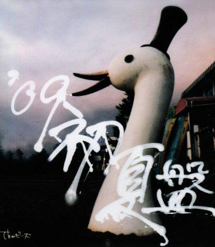 '09初夏盤
