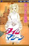 タイムマシーン (マーガレットコミックス (3238))