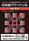 日本語能力試験対策 日本語パワードリル [N2 文法]