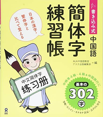 書き込み式 中国語簡体字練習帳の詳細を見る