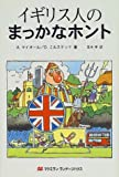 「イギリス人のまっかなホント」アントニー・マイオール、デイヴィッド・ミルステッド