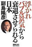 浮かれバブル景気から衰退させられる日本
