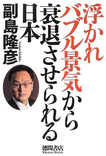 浮かれバブル景気から衰退させられる日本の詳細を見る