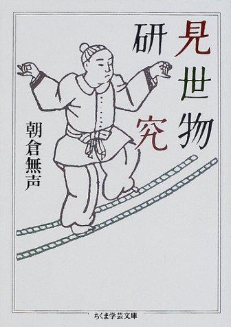 見世物研究 (ちくま学芸文庫)