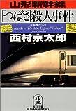 山形新幹線「つばさ」殺人事件 (光文社文庫)