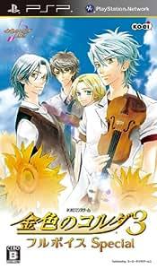 金色のコルダ3 フルボイス Special (通常版) - PSP