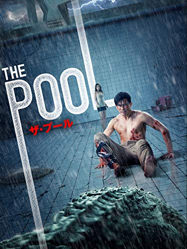 THE POOLザ・プール(字幕版)