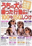 うちの犬(コ)の困った行動すべて解決!100のケースに150のしつけ―愛犬のトラブルを3ステップで解消!! (Gakken mook)