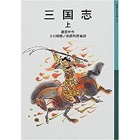 三国志〈上〉 (岩波少年文庫)