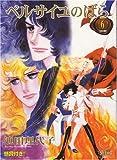 ベルサイユのばら 6 (フェアベルコミックス)