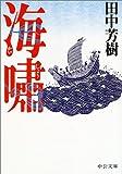 海嘯 (中公文庫)