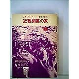 近親相姦の家 (1969年) (太陽選書)