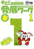 国語算数発展ワーク 1年生 春号 (もっと!挑戦シリーズ)