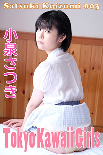 小泉さつき-003: Tokyo Kawaii Girls