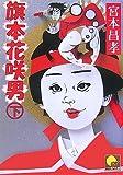 旗本花咲男〈下〉 (ベスト時代文庫)
