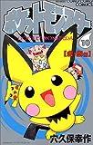 ポケットモンスター (10) (てんとう虫コミックス)