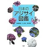 日本のアジサイ図鑑