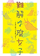 [Amazon.co.jp限定]難解な腐女子 ~生命の数だけ性癖はある~ 限定特典ペーパー付