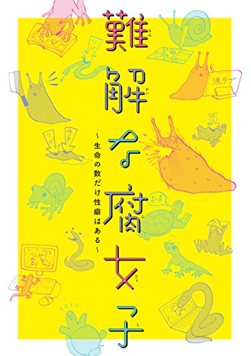【Amazon.co.jp限定】難解な腐女子 ~生命の数だけ性癖はある~  限定特典ペーパー付