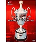 2003 Jリーグヤマザキナビスコカップ 浦和レッズ カップウィナーズへの軌跡 [DVD]