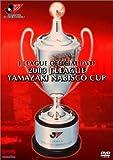 2003 Jリーグヤマザキナビスコカップ 浦和レッズ カップウィナーズへの軌跡[DVD]