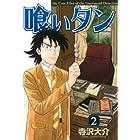 喰いタン(2) (イブニングコミックス)