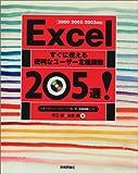 Excel [2000/2002/2003対応] すぐに使える便利なユーザー定義関数 205選!
