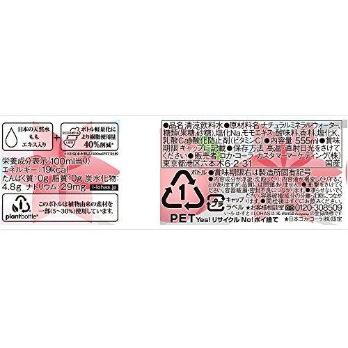 コカ・コーラ い・ろ・は・す 天然水 もも ペットボトル 555ml×24本