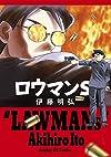 ロウマンS (サンデーGXコミックス)