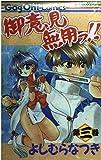 御意見無用っ!! 第3巻 (ガンガンWINGコミックス)