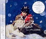 スノープリンス(初回限定盤)(DVD付)
