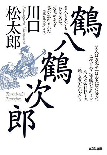 鶴八鶴次郎 (光文社時代小説文庫)の詳細を見る