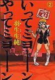 いってミヨーン やってミヨーン 2 (ビームコミックス)