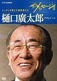 ザ・メッセージII ニッポンを変えた経営者たち 樋口廣太郎 アサヒビール[DVD]