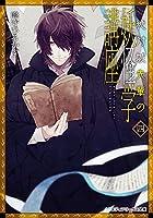 絶対城先輩の妖怪学講座 四 (メディアワークス文庫)