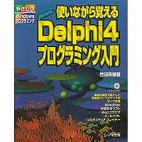 使いながら覚える Borland Delphi4プログラミング入門 (やさしいWindowsプログラミング)