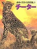 動物イラスト生態図鑑 3 チーター