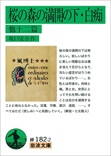 桜の森の満開の下・白痴 他12篇 (岩波文庫)の詳細を見る