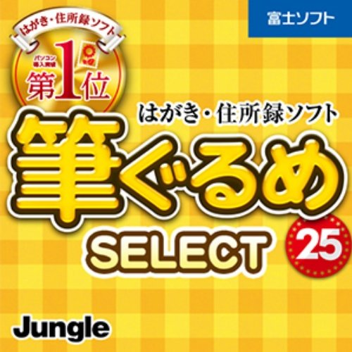 筆ぐるめ 25 select ダウンロード版...